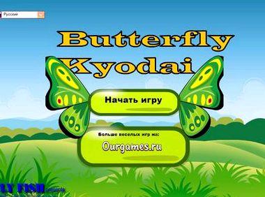 Бабочки маджонг во весь экран бесплатно