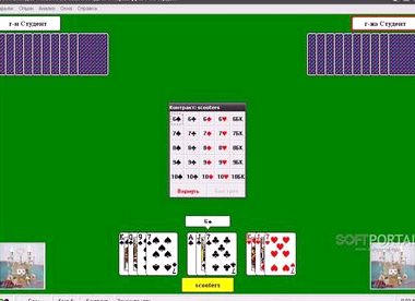 Бридж онлайн играть с компьютером