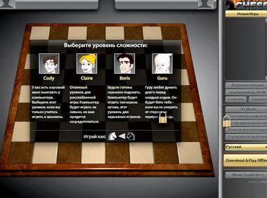 Детские шахматы играть с компьютером бесплатно