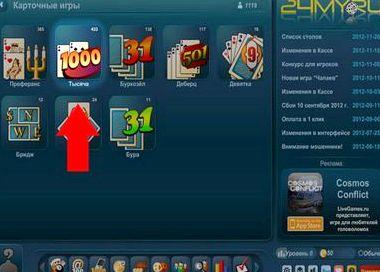 Игра 1000 на деньги онлайн