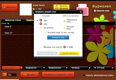Игра буркозел онлайн бесплатно без регистрации тузов, включающий туз козырный