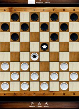 Игра в русские шашки с компьютером
