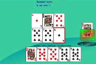Играть карты переводного простого дурака