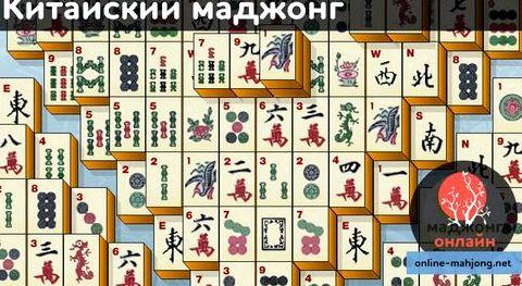 Играть китайский маджонг во весь экран Сделаны удобные для восприятия