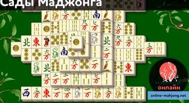 Играть сады маджонга во весь экран