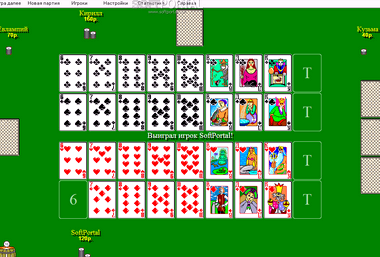Играть в карты девятка бесплатно с компьютером