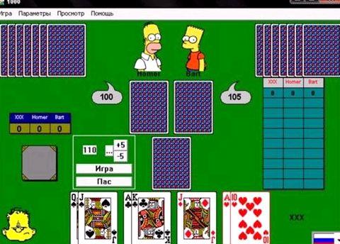 Играть в карты тысяча с компьютером или дурны