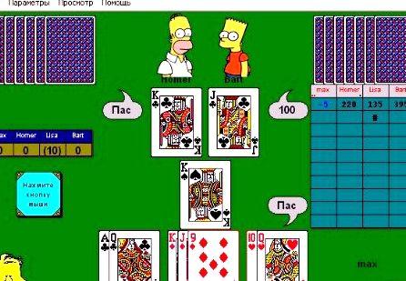 Играть в тысячу онлайн без регистрации Объявленный марьяж автоматически становится козырем