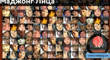 Игры онлайн бесплатно маджонг лица