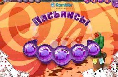 Игры онлайн бесплатно пасьянсы двадцать