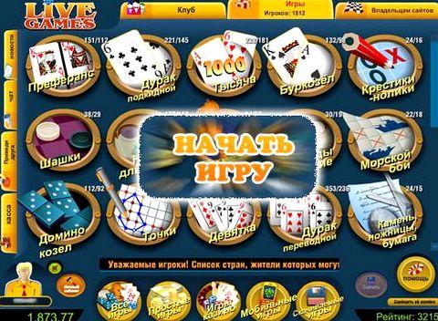 Игры онлайн дурак буркозел 24 карты