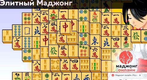 Элитный маджонг играть онлайн сконцентрироваться на одной поставленной