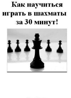 Как научиться играть в шахматы скачать бесплатно