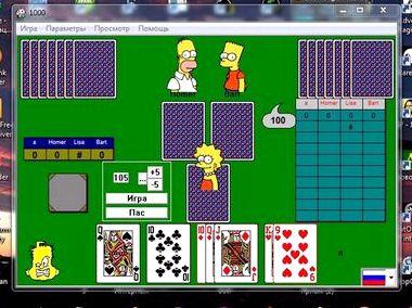 Карточная игра 1000 играть с компьютером бесплатно