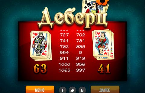 Карточная игра деберц Каждому игроку полагается по шесть