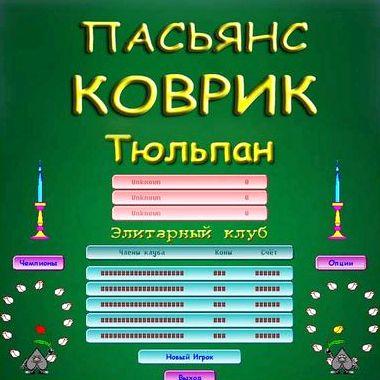 Карточная игра пасьянс коврик и другие