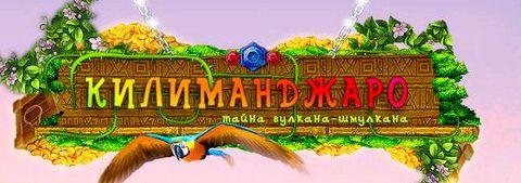 Килиманджаро зума играть онлайн бесплатно том как произошла игра