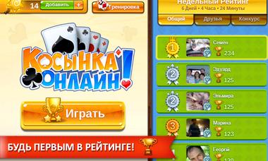 Косынка онлайн пасьянс с друзьями играть бесплатно