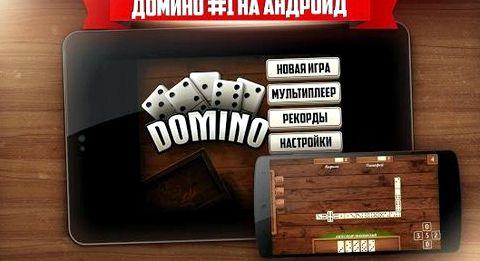 Латинское домино играть онлайн во весь экран модификации латинского