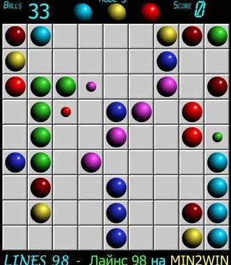 скачать бесплатно игру Lines 98 на компьютер - фото 8