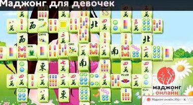 Маджонг флаги играть бесплатно во весь экран