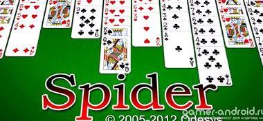 Пасьянс паук классический скачать бесплатно