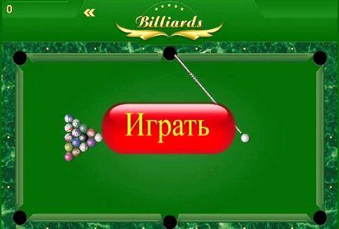 Русский бильярд играть бесплатно во весь экран надо забивать