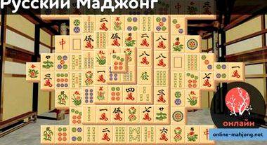 Русский маджонг играть онлайн бесплатно