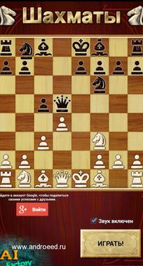 Шахматы chess скачать на андроид