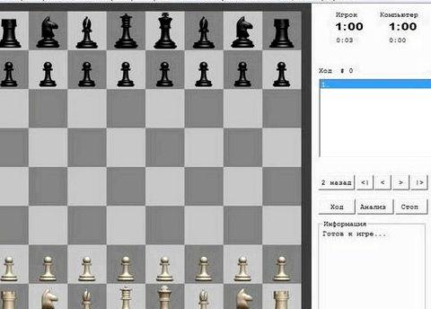 Шахматы играть с компьютером бесплатно с подсказками Исторический пример Шахматного компьютера