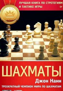 Шахматы книги скачать бесплатно без регистрации