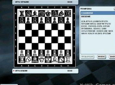 Шахматы с гарри каспаровым скачать бесплатно установщик