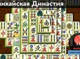 Шанхайский пасьянс маджонг играть бесплатно