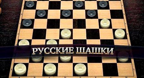 Шашки играть с компьютером бесплатно сложный уровень любом нужном направлении по черным