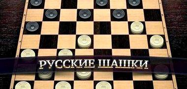 Шашки русские играть с компьютером бесплатно