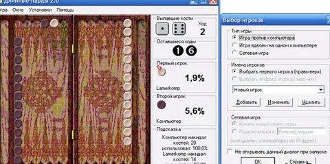 Скачать бесплатно длинные нарды на русском языке прямо на