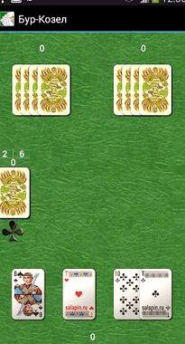 Скачать игру буркозел на андроид бесплатно