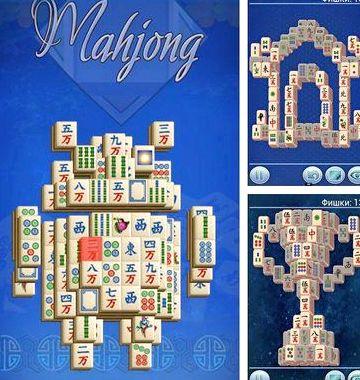 Скачать игру маджонг бесплатно на телефон