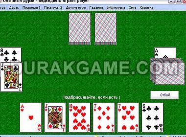Скачать игру в карты дурак бесплатно