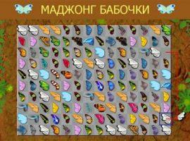 Скачать маджонг бабочки бесплатно на русском языке