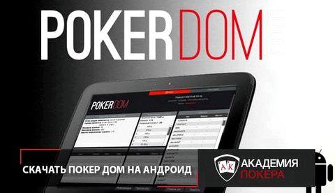 Скачать покер дом фальсификацию хода игры