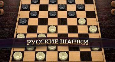 Скачать программу для игры в диагональные шашки