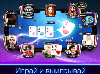 Техасский покер скачать бесплатно