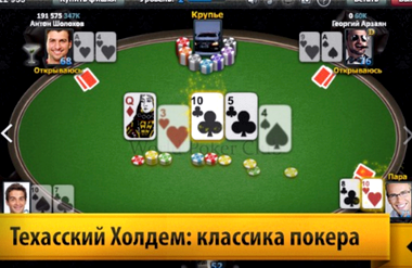 Ворлд покер онлайн играть бесплатно