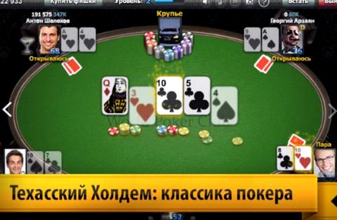 Ворлд покер онлайн играть бесплатно делятся между