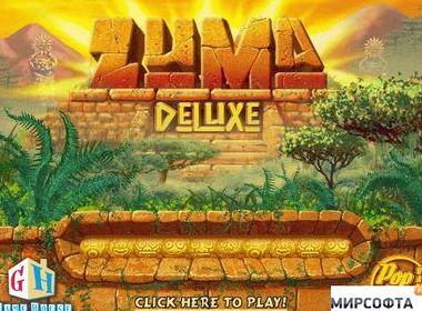 Zuma deluxe скачать бесплатно