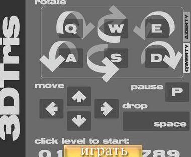 3 д тетрис играть онлайн
