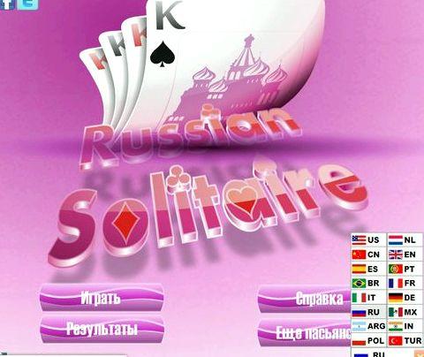 Алжирский пасьянс играть онлайн бесплатно на русском весь экран