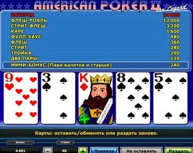 Американский покер 2 играть бесплатно