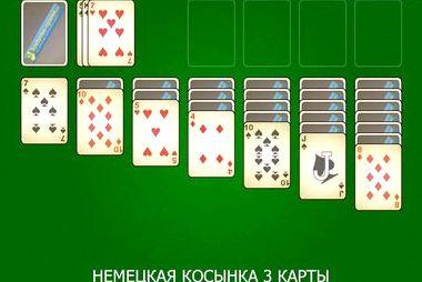 игральные косынка бесплатно карты играть